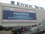 RosUpack 2011 Итоги - 1
