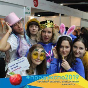 Фотографии с выставки продэкспо - 2