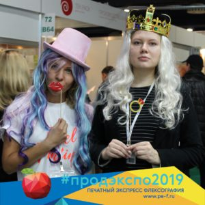 Фотографии с выставки продэкспо - 1