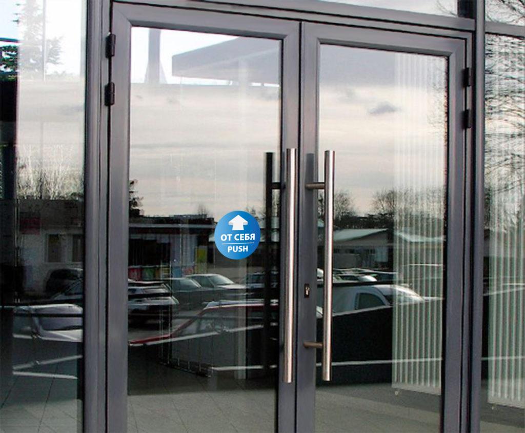 Изготовление наклеек для стеклянных дверей. Печатный Экспресс — Флексография
